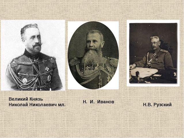 Великий Князь Николай Николаевич мл. Н. И. Иванов Н.В. Рузский
