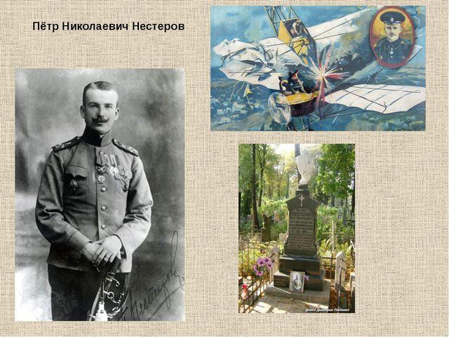 Пётр Николаевич Нестеров
