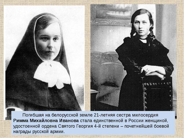 Погибшая на белорусской земле 21-летняя сестра милосердия Римма Михайловна И...