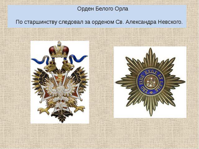 Орден Белого Орла По старшинству следовал за орденом Св. Александра Невс...