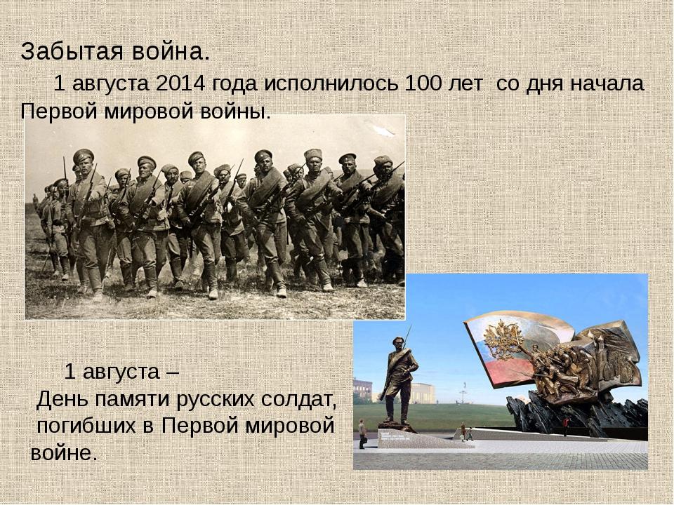 1 августа – День памяти русских солдат, погибших в Первой мировой войне. З...