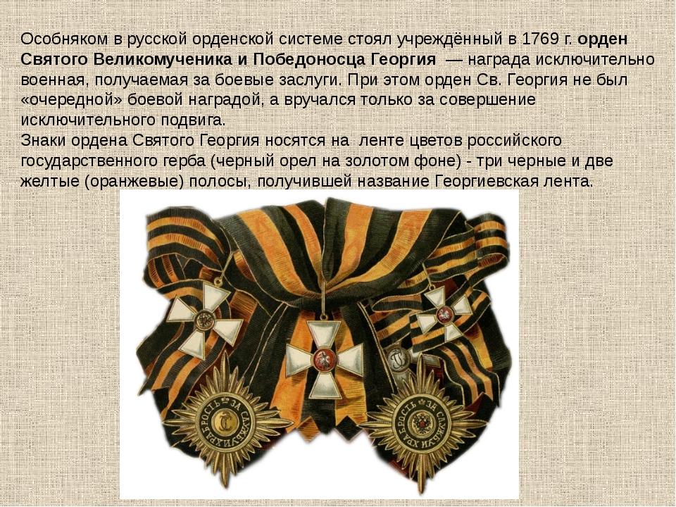 Особняком в русской орденской системе стоял учреждённый в 1769 г. орден Свято...