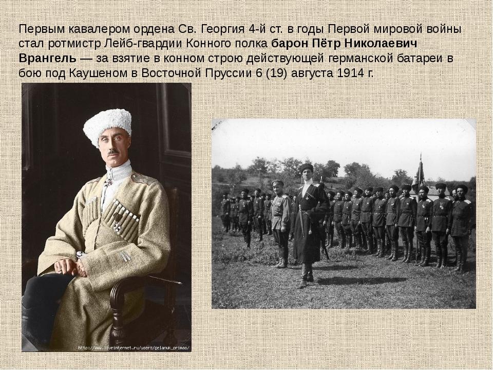 Первым кавалером ордена Св. Георгия 4-й ст. в годы Первой мировой войны стал...