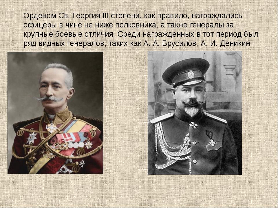 Орденом Св. Георгия III степени, как правило, награждались офицеры в чине не...