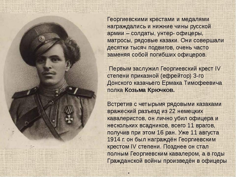 . Георгиевскими крестами и медалями награждались и нижние чины русской армии...