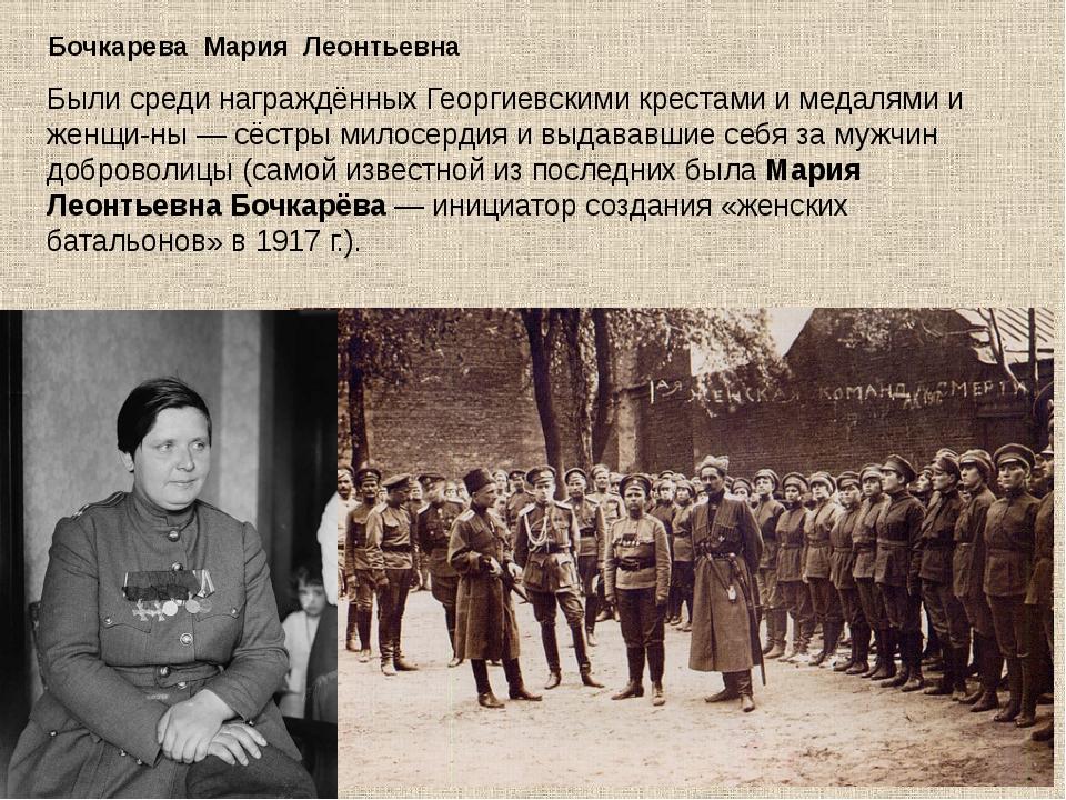 Бочкарева Мария Леонтьевна Были среди награждённых Георгиевскими крестами и м...