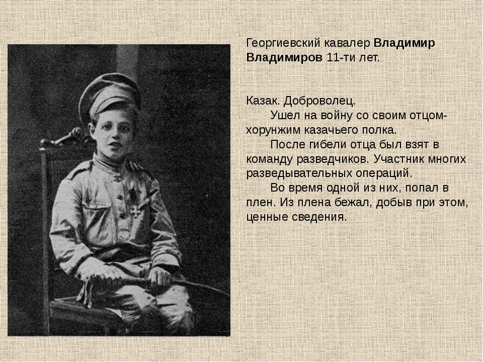Георгиевский кавалер Владимир Владимиров 11-ти лет. Казак. Доброволец. Ушел...