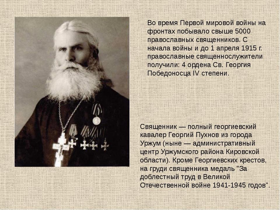 Священник — полный георгиевский кавалер Георгий Пухнов из города Уржум (ныне...