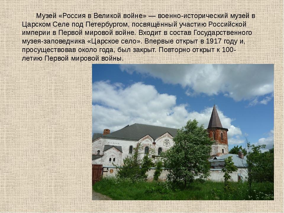 Музей «Россия в Великой войне» — военно-исторический музей в Царском Селе по...