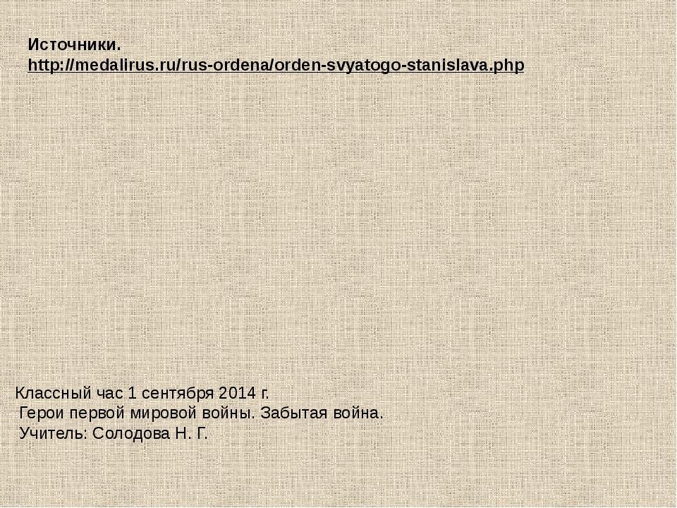 Источники. http://medalirus.ru/rus-ordena/orden-svyatogo-stanislava.php Класс...