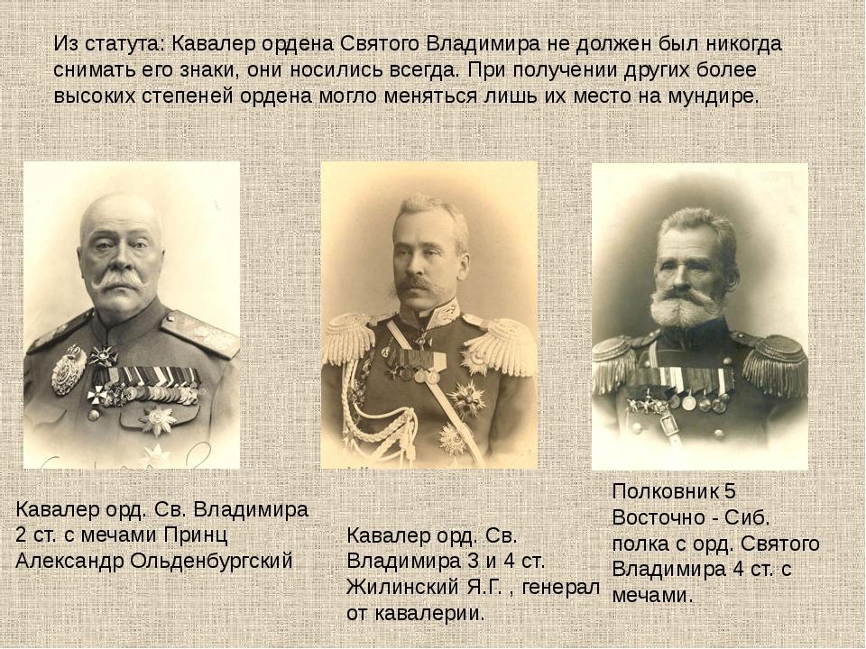 Из статута: Кавалер ордена Святого Владимира не должен был никогда снимать ег...