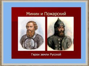 Воспитатель - Вот герои - избавители России: простой человек Кузьма Минин и в