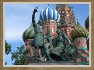Воспитатель - Недаром памятник им стоит в Москве - столице нашей Родины на К