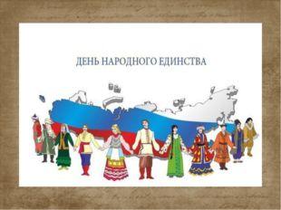 В:Вот я и рассказала вам, что произошло на Руси почти четыреста лет назад, о