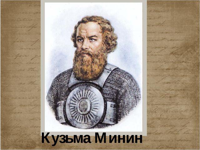 Кузьма Минин Понял Минин, что надо не прятаться от напасти, а постоять за себ...