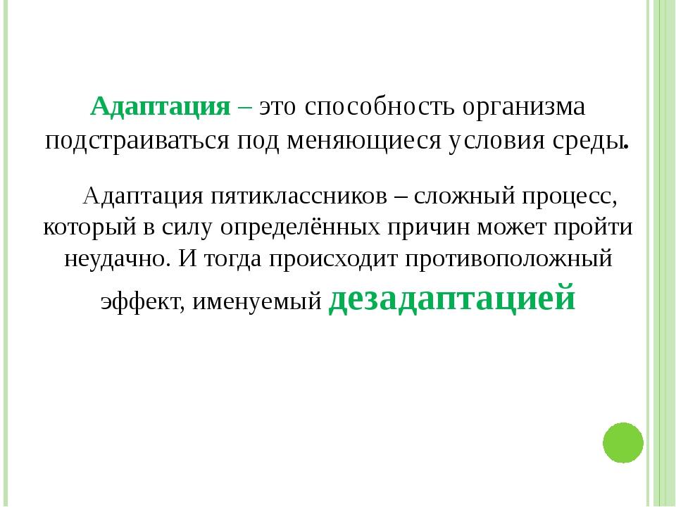 Адаптация – это способность организма подстраиваться под меняющиеся условия с...