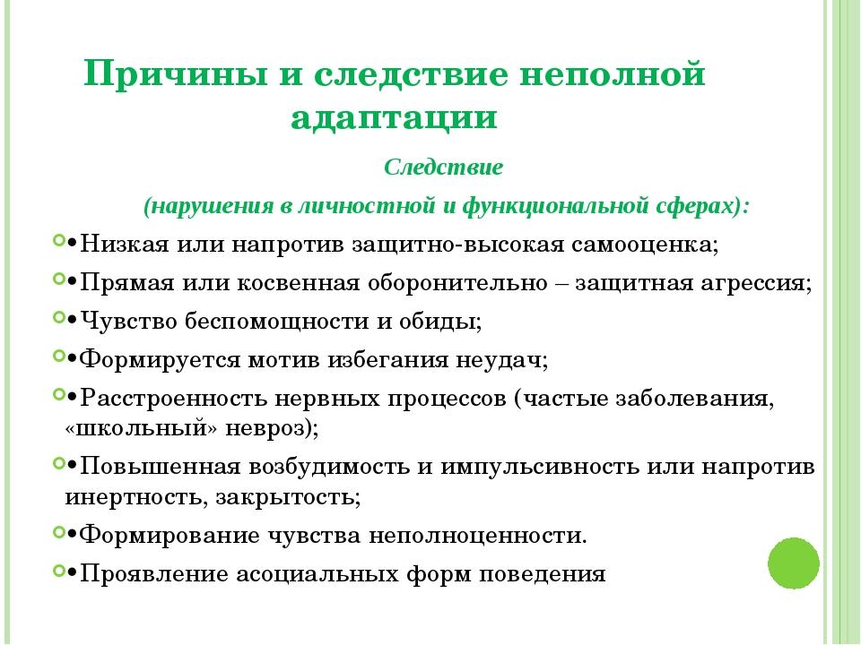 Причины и следствие неполной адаптации Следствие (нарушения в личностной и фу...
