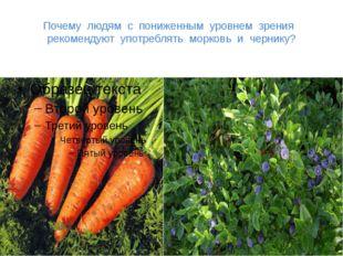 Почему людям с пониженным уровнем зрения рекомендуют употреблять морковь и че