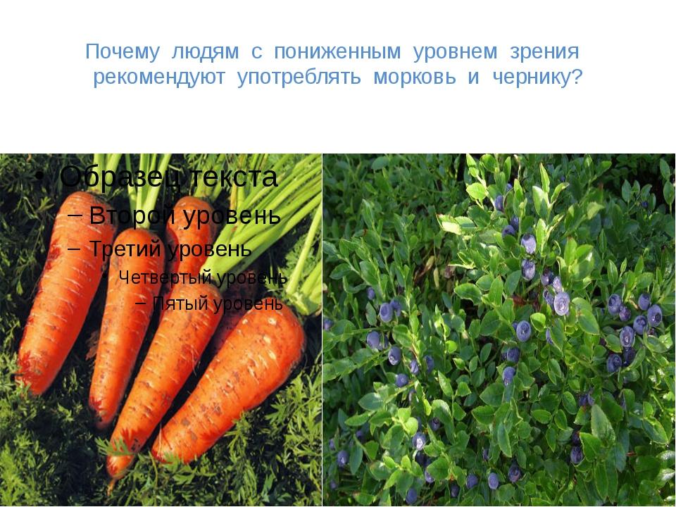 Почему людям с пониженным уровнем зрения рекомендуют употреблять морковь и че...