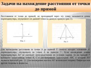 Задачи на нахождение расстояния от точки до прямой Расстоянием от точки до пр