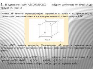 1. В единичном кубе АВСDA1В1С1D1 найдите расстояние от точки А до прямой ВС (
