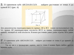 2'. В единичном кубе АВСDA1В1С1D1 найдите расстояние от точки А до прямой: а)