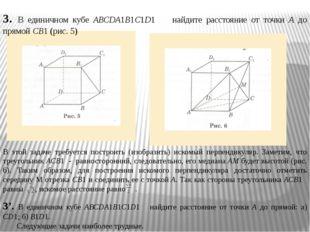 3. В единичном кубе АВСDA1В1С1D1 найдите расстояние от точки А до прямой СВ1