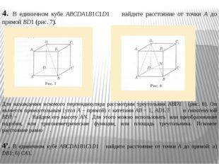 4. В единичном кубе АВСDA1В1С1D1 найдите расстояние от точки А до прямой ВD1