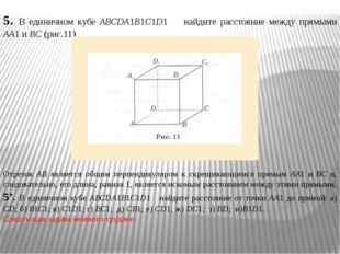 5. В единичном кубе АВСDA1В1С1D1 найдите расстояние между прямыми АА1 и BС (р