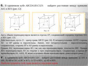 6. В единичном кубе АВСDA1В1С1D1 найдите расстояние между прямыми АА1 и BD1 (