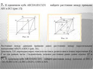7. В единичном кубе АВСDA1В1С1D1 найдите расстояние между прямыми АВ1 и BС1 (