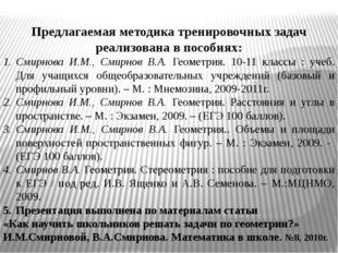 Предлагаемая методика тренировочных задач реализована в пособиях: Смирнова И.