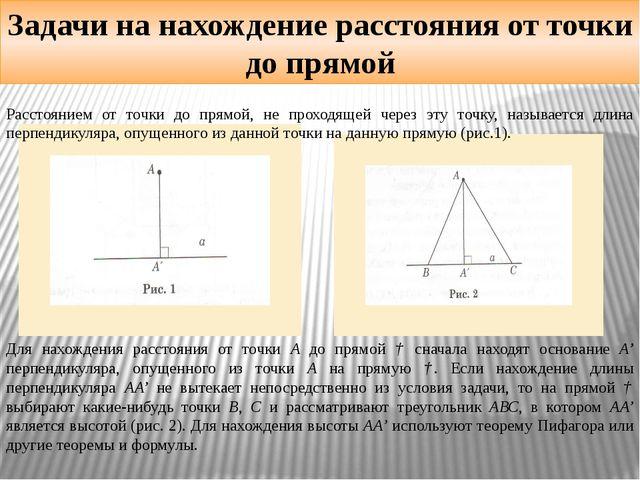 Задачи на нахождение расстояния от точки до прямой Расстоянием от точки до пр...