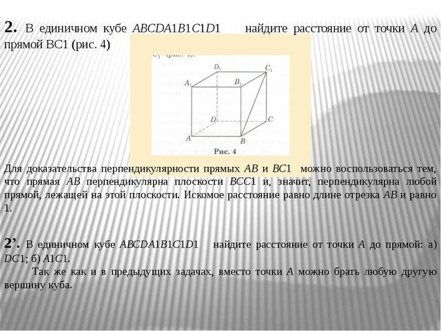 2'. В единичном кубе АВСDA1В1С1D1 найдите расстояние от точки А до прямой: а)...