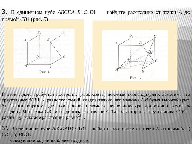 3. В единичном кубе АВСDA1В1С1D1 найдите расстояние от точки А до прямой СВ1...