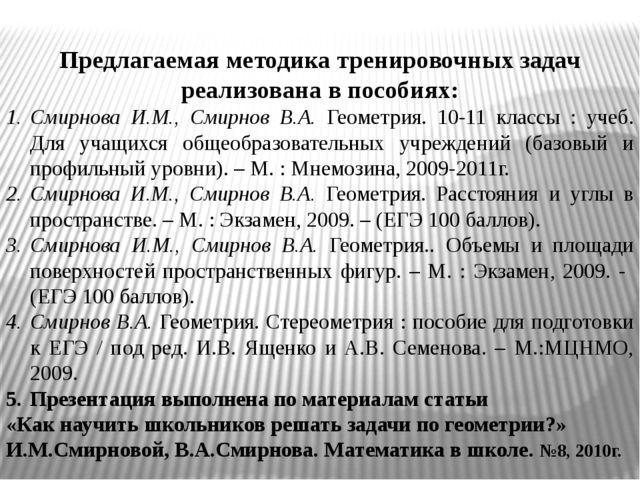 Предлагаемая методика тренировочных задач реализована в пособиях: Смирнова И....