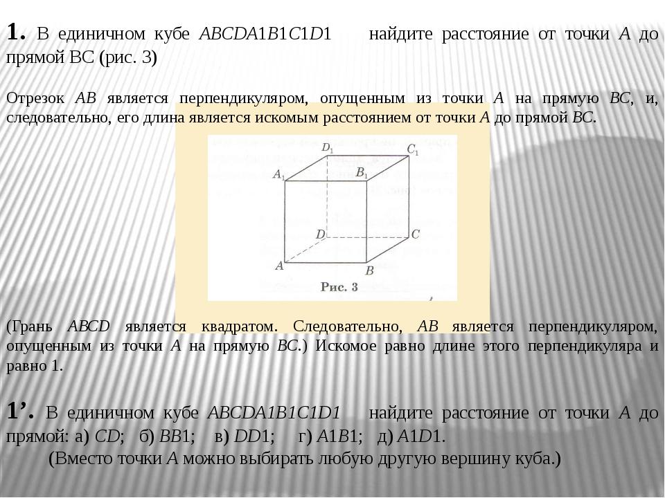 1. В единичном кубе АВСDA1В1С1D1 найдите расстояние от точки А до прямой ВС (...