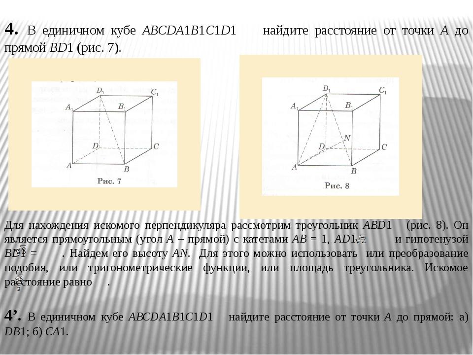 4. В единичном кубе АВСDA1В1С1D1 найдите расстояние от точки А до прямой ВD1...