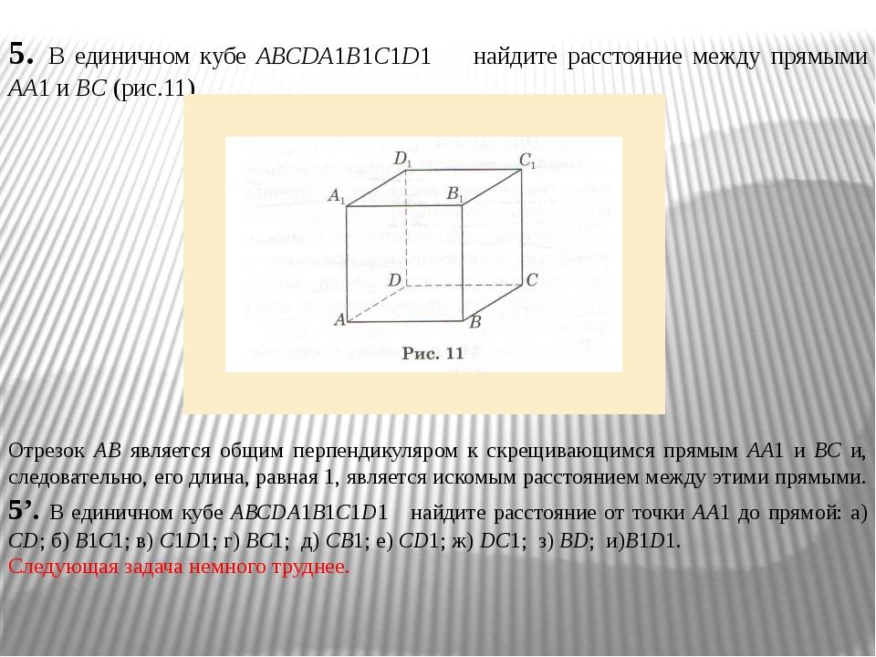 5. В единичном кубе АВСDA1В1С1D1 найдите расстояние между прямыми АА1 и BС (р...