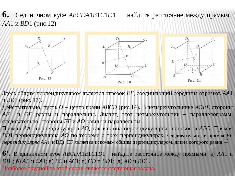 6. В единичном кубе АВСDA1В1С1D1 найдите расстояние между прямыми АА1 и BD1 (...