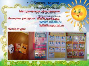 Методическое обеспечение: Интернет ресурсы: WWW.кроха.рф WWW. maam.ru WWW.ns
