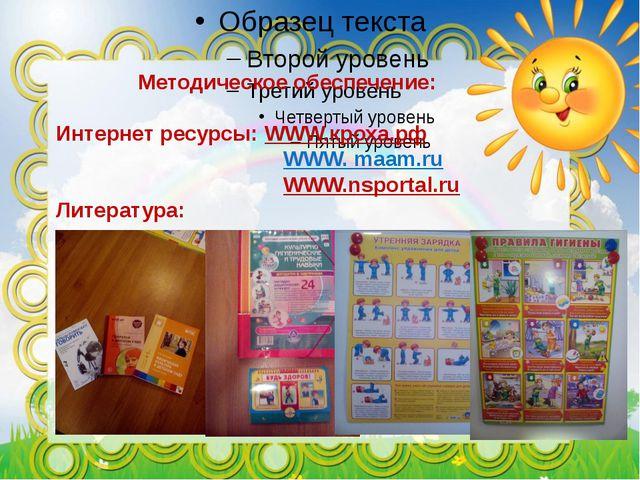 Методическое обеспечение: Интернет ресурсы: WWW.кроха.рф WWW. maam.ru WWW.ns...
