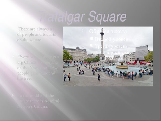 Trafalgar Square There are always a lot of people and tourists on the square....