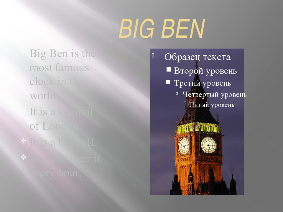 BIG BEN Big Ben is the most famous clock in the world. It is a symbol of Lon...