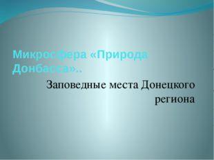 Микросфера «Природа Донбасса».. Заповедные места Донецкого региона