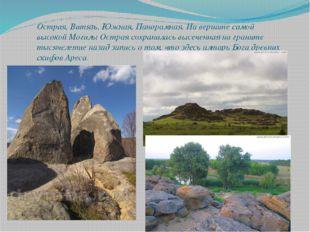 Острая, Витязь, Южная, Панорамная. На вершине самой высокой Могилы Острая сох
