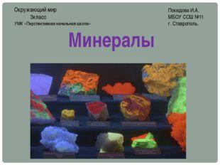 Минералы Окружающий мир 3класс УМК «Перспективная начальная школа» Покидова