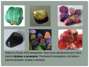 Известно более 4000 минералов. Кристаллы минералов могут быть разной формы и
