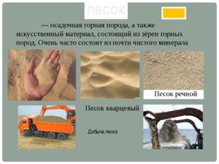 Песо́к — осадочная горная порода, а также искусственный материал, состоящий и