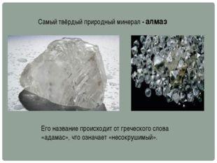 Самый твёрдый природный минерал - алмаз Его название происходит от греческого